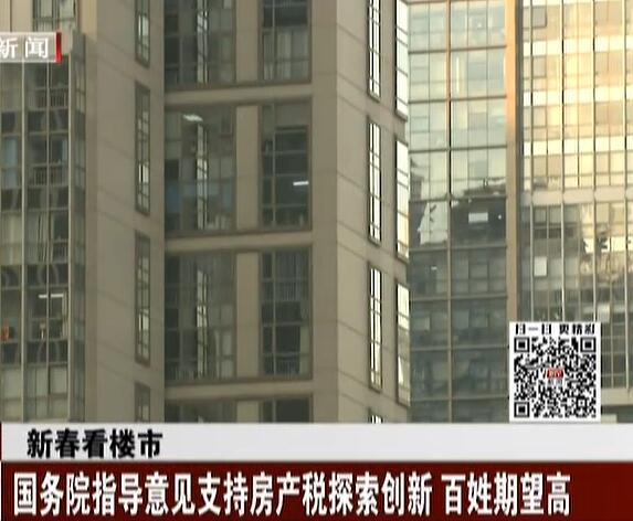 新春看楼市:国务院指导意见支持房产税探索创新 百姓期望高