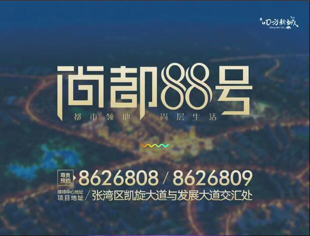 四方新城·尚都88号宣传片